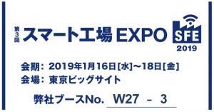 第3回スマート工場EXPO